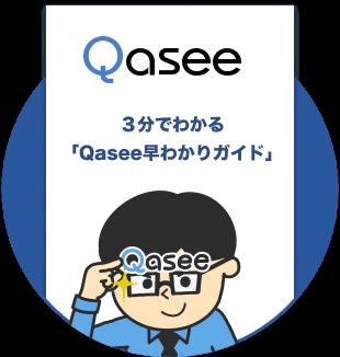Qasee 3分でわかる「Qasee早わかりガイド」