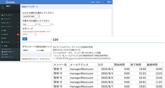 勤怠情報をCSVでエクスポートできるようになりました。