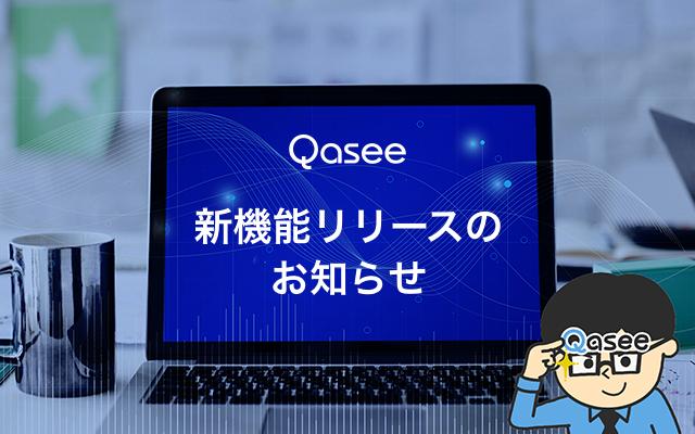 Qasee 新機能リリースのお知らせ